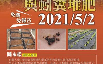 居家蚯蚓養殖與蚓糞堆肥